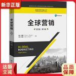 全球营销(英文版 第8版)(国际商务经典丛书;高等学校经济管理类双语教学课程用书) 沃伦・基根 马克・格林 97873