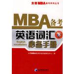 MBA备考英语词汇必备手册