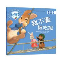比得兔幼儿行为培养互动故事书 我不要被吃掉