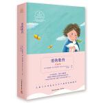 统编版快乐读书吧(六年级上)指定阅读 爱的教育(教育部指定新课标必读名著)
