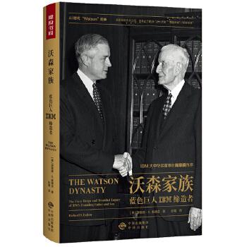 沃森家族——蓝色巨人IBM缔造者 美国商业史的经典之作,IBM大中华区董事长陈黎明作序,客观、真实地品析了来自IBM管理层的真知灼见。