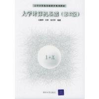 大学计算机基础(第2版)――大学计算机基础教育规划教材