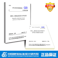 GB50223-2008建筑工程抗震设防分类标准