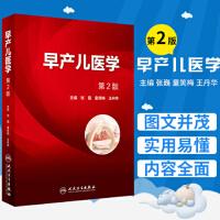 早产儿医学 第2版 张巍 童笑梅 王丹华 主编 人民卫生出版社 9787117262996