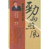 劲雨煦风(唐家璇 签章珍藏本),唐家璇,世界知识出版社,9787501236244