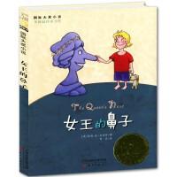 女王的鼻子 国际大奖小说 7-10-12-14岁青少年儿童成长励志文学小说童书 2015暑期读一本好书 中小学生课外阅
