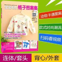 宝宝毛衣格子图案集新手织毛衣的书棒针花样打毛衣织法大全教材手