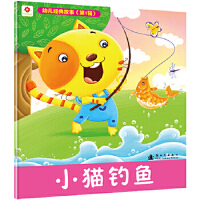 【正版现货】小猫钓鱼――幼儿经典故事(第1辑) 北京小红花图书工作室 绘 9787504212214 新时代出版社
