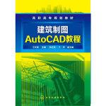 【正版直发】建筑制图AutoCAD教程(王庆良) 王庆良 9787122206459 化学工业出版社