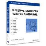 中文版Pro/ENGINEER WildFire 5 0基础教程 岳荣刚 宋凌B 王永皎 清华大学出版社 978730