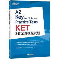 KET8套全真模拟试题 剑桥通用五级英语证书考试 新版官方备考资料专业模考题精讲精练 听力音频答案解析