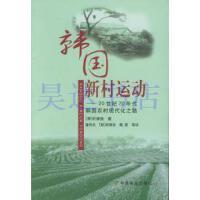 【二手旧书9成新】韩国新村运动:20世纪70年代韩国农村现代化之路