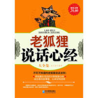 超值金版-老狐狸说话心经大全集 企业管理出版社 9787802555648