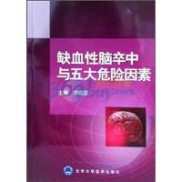 缺血性脑卒中与五大危险因素