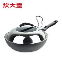 炊大皇 钛晶炒锅 不粘锅 无油烟炒锅可立组合盖 30CM