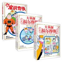 大侦探福尔摩斯:常识大百科(1-5册) 四字成语  儿童科普书  常识大全