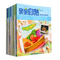 亲亲自然 3-10岁幼儿童探索自然科普绘本读物 趣味科学小实验 手工游戏 故事童诗童谣(1-4辑 共40册)售价大于定