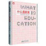 【正版现货】什么是教育 (美)菲利普・W. 杰克森 ,吴春雷,马林梅 9787212058340 安徽人民出版社