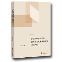 【正版直发】罗尔斯政治哲学的建构主义政策策略及其困境研究 张祖辽 9787547310595 东方出版中心