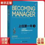 上任年1:从业务骨干到团队管理者的成功转型(原书第2版)( (美)琳达希尔(Linda A. Hill) 机械工业出版
