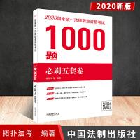 2020国家统一法律职业资格考试1000题 必刷五套卷 中国法制出版社