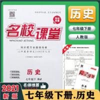 2020春 名校课堂 7七年级下册历史 人教版RJ 附册子+试卷+答案