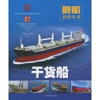 国之重器・舰船科普丛书:干货船 (彩图版)9787547841761
