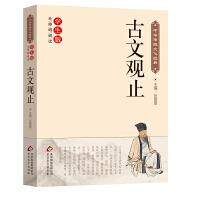 古文观止 中华传统文化经典 新课标 无障碍阅读