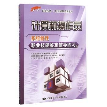 计算机操作员(四级)第3版(系统管理)职业技能鉴定辅导练习——1+X职业技术·职业资格培训教材