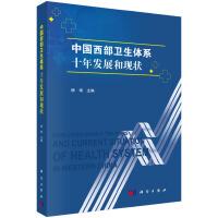 中国西部卫生体系十年发展和现状