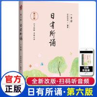 2018版 亲近母语 日有所诵 小学一年级 1年级 第五版 通用版 广西师范大学出版社