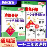 孟建平准备升级暑假衔接一升二语文数学人教版一年级暑假作业