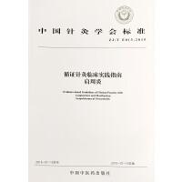 正版现货 循证针灸临床实践指南:肩周炎 中国中医药出版社