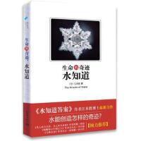 [封面有磨痕-YSY]-生命的奇迹,水知道 江本胜,冯亚彬 新世界出版社