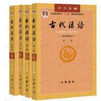【正版二手书旧书9成新左右】古代汉语 校订重排本 王力 1-4册 全四卷 一套四本,组合9787101000825