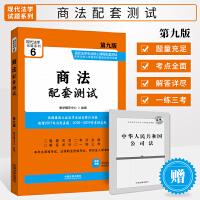 正版 商法配套测试(第九版) 中国法制出版社