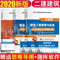 二级建造师2020年官方教材配套历年真题模拟试卷习题 土建建筑工程管理与实务建设工程法规及相关知识建设工程施工管理历年