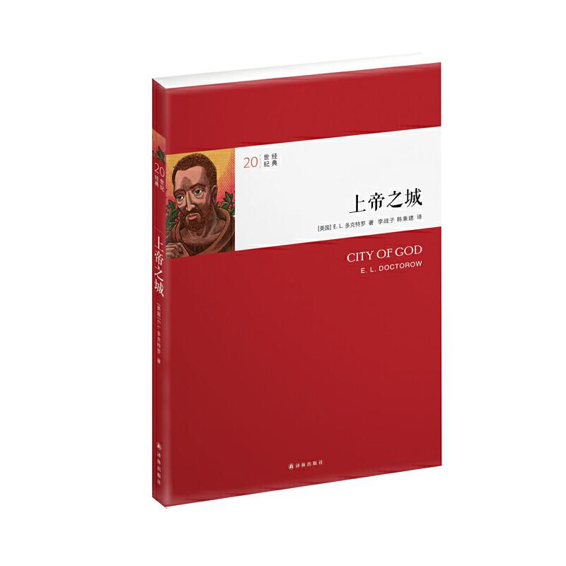 【全新直发】上帝之城 E.L.多克特罗,李战子,韩秉建 9787544713061 译林出版社