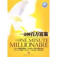 【二手旧书9成新】 一分钟百万富翁(钻石版)