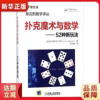 扑克魔术与数学 52种新玩法 [美] 科尔姆.马尔卡希 机械工业出版社 9787111571018 新华正版 全国85