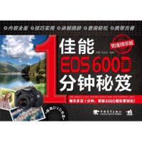 佳能EOS 600D 1分钟秘笈(铂金精华版 附光盘) 黑瞳,刘宝成 中国青年出版社 9787515308197 〖新