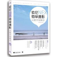 索尼NEX微单摄影从新手到高手9787515320755中国青年出版社曹照、魏亚军、郭涛