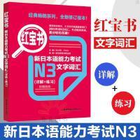 日语n3红宝书 新日本语能力考试N3文字词汇 详解+练习日语n3文字词汇单词书日语自学书籍9787562829928