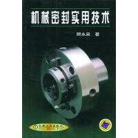机械密封实用技术 顾永泉 著 9787111089506 机械工业出版社