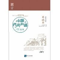 中国民间故事丛书。山东枣庄。薛城卷