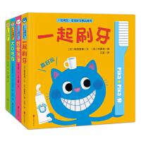 一玩再玩・宝宝好习惯玩具书(套装共4册)