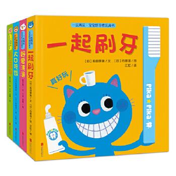 一玩再玩·宝宝好习惯玩具书(套装共4册) (禹田文化出品)创意翻翻绘本,0-3岁娃必备习惯培养启蒙书。附送8件玩具,家长可邀请娃和动物一起刷牙、吃饭、洗澡、拉臭,看谁做得快又好。重复有趣的动作,在互动游戏中让孩子养成好习惯,提高动手和语言能力