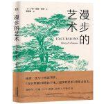 漫步的艺术 亨利・戴维・梭罗著 瓦尔登湖作者小说 漫步于自然的天堂 青春文学现当代文学随笔 外国文学文艺小说情感读物