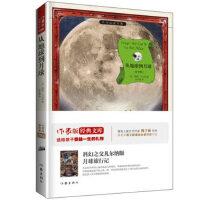 从地球到月球(小书虫读经典)