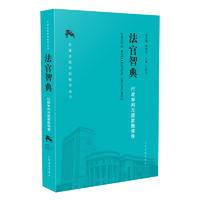 《法官智典:行政审判与国家赔偿卷 》
